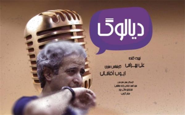 دیالوگ ویژه بیست و سومین جشنواره بین المللی تئاتر دانشگاهی ایران